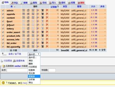 数据库mysql自修插件意义与配置原则