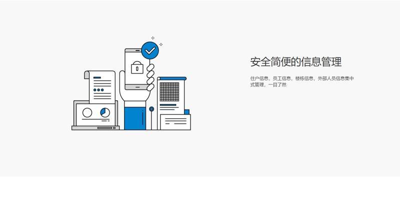 微信物业平台